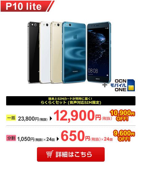Huawei P10 Lite 12,900円 セール