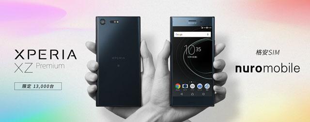 nuroモバイル Xperia XZ Premium
