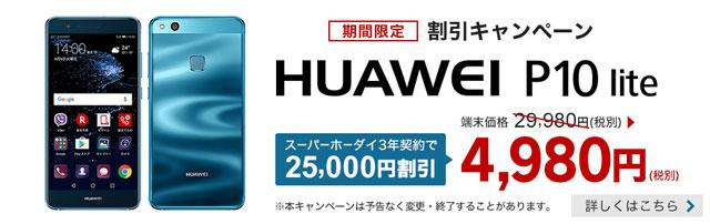 楽天モバイル Huawei P10 Lite 4980円 セール
