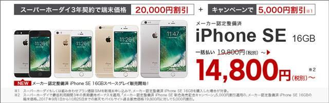 キャンペーンで5,000円割引!端末代がさらにおトク!