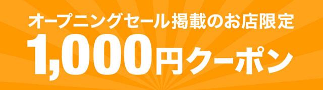 数量限定!3000円以上で使える1000円オフクーポン