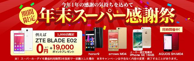 【楽天モバイル】年末スーパー感謝祭