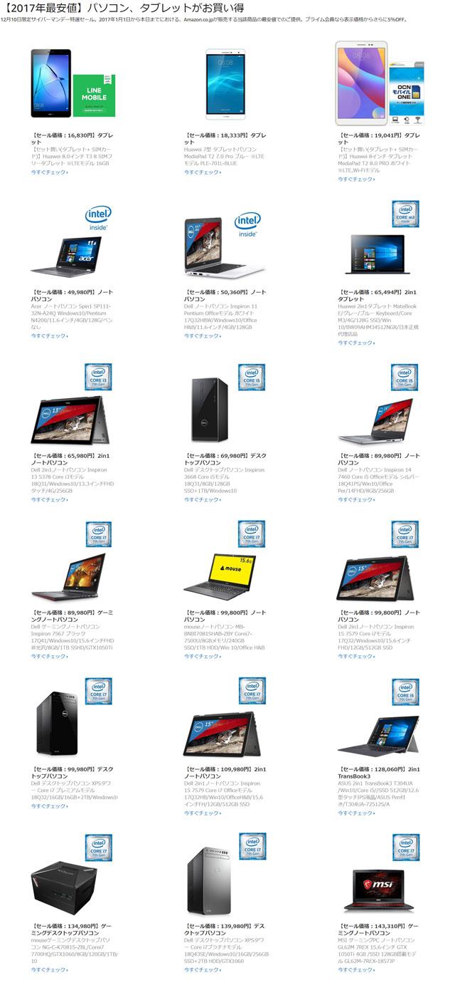 【2017年最安値】パソコン、タブレットがお買い得