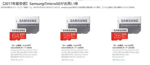 【2017年最安値】SamsungのmicroSDがお買い得