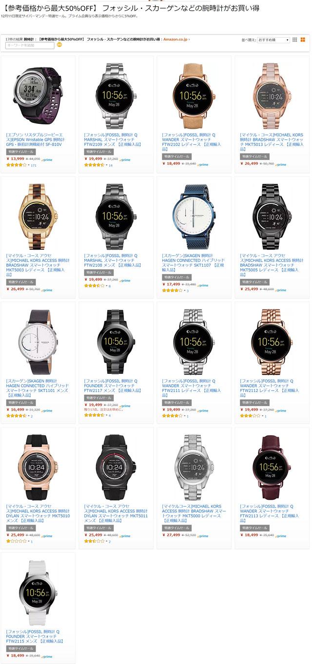 【参考価格から最大50%OFF】 フォッシル・スカーゲンなどの腕時計がお買い得