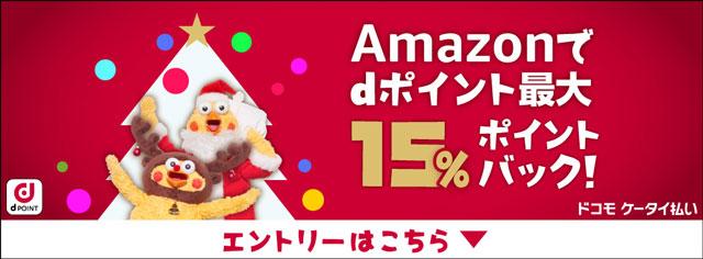 Amazonトリプルチャンスでdポイント最大15%ポイントバック