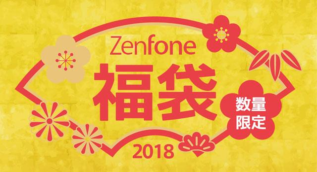 ZenFone 福袋2018