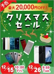 gooSimseller クリスマスセール