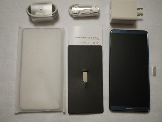 Huawei Mate 10 Pro 付属品