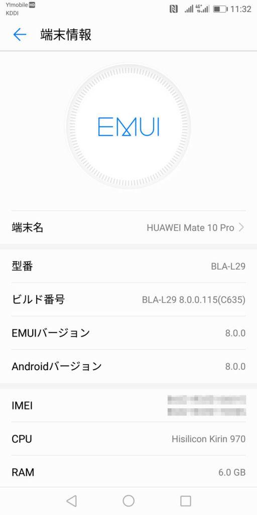 Huawei Mate 10 Pro ネットワーク