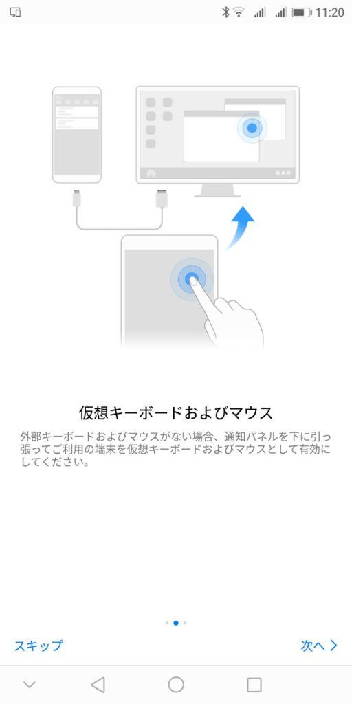 Huawei Mate 10 Pro ソフトウェア