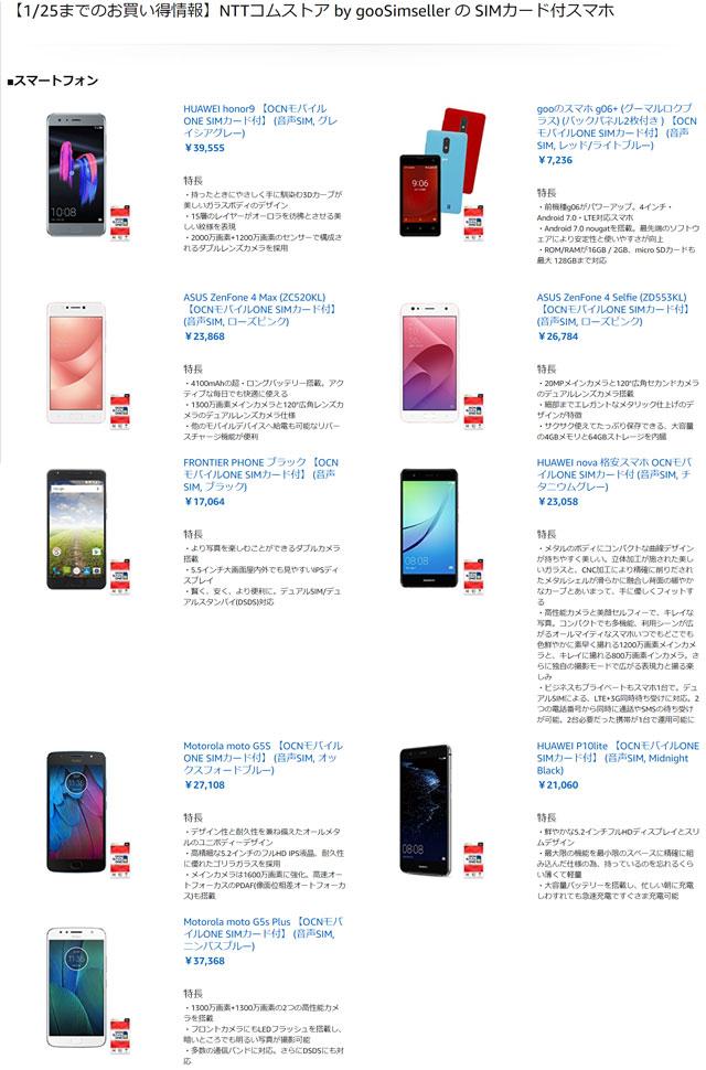 【1/25までのお買い得情報】NTTコムストア by gooSimseller の SIMカード付スマホ