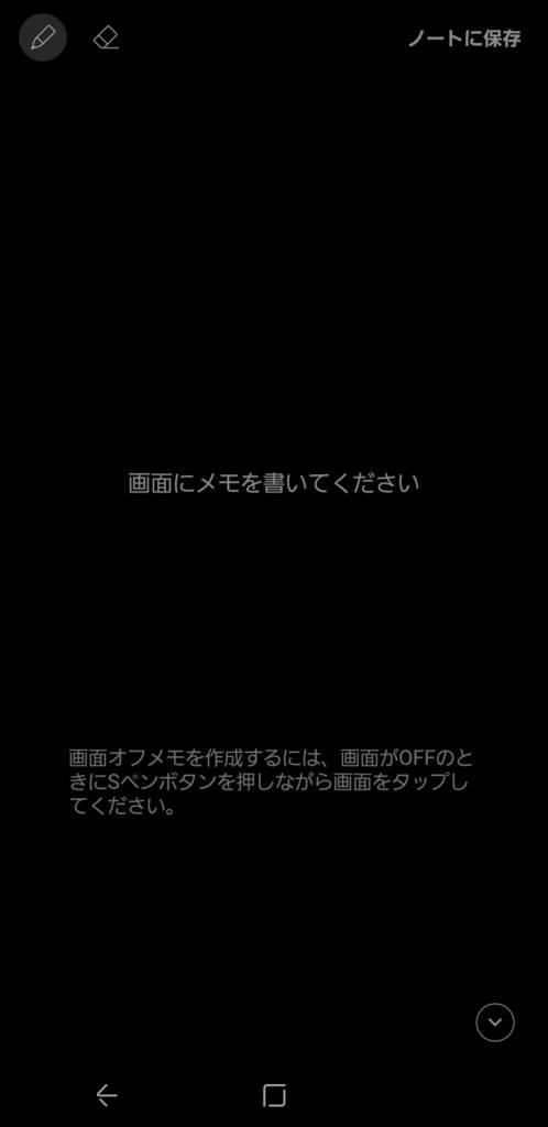 Galaxy Note 8 画面オフメモ