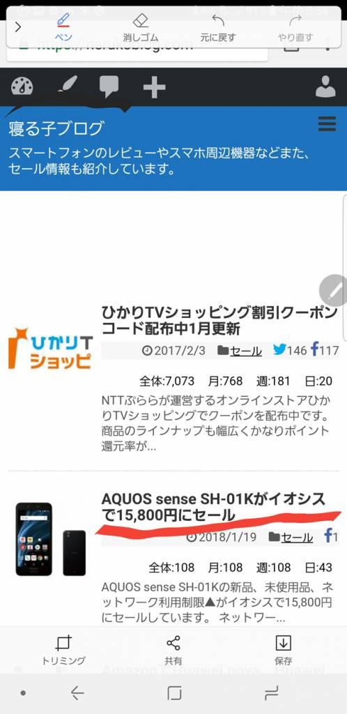 Galaxy Note 8 キャプチャー手書き