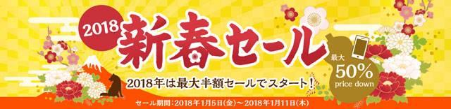 NifMo 2018新春セール