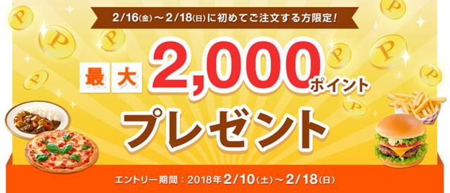 半額キャンペーン期間中の初めてのご注文者様限定!最大2,000ポイントプレゼントキャンペーン