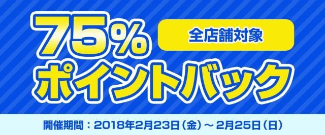 【全店舗対象】エントリーして注文で注文金額の75%ポイントバックキャンペーン