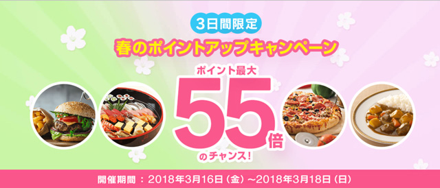 【3日間限定】春のポイントアップキャンペーン