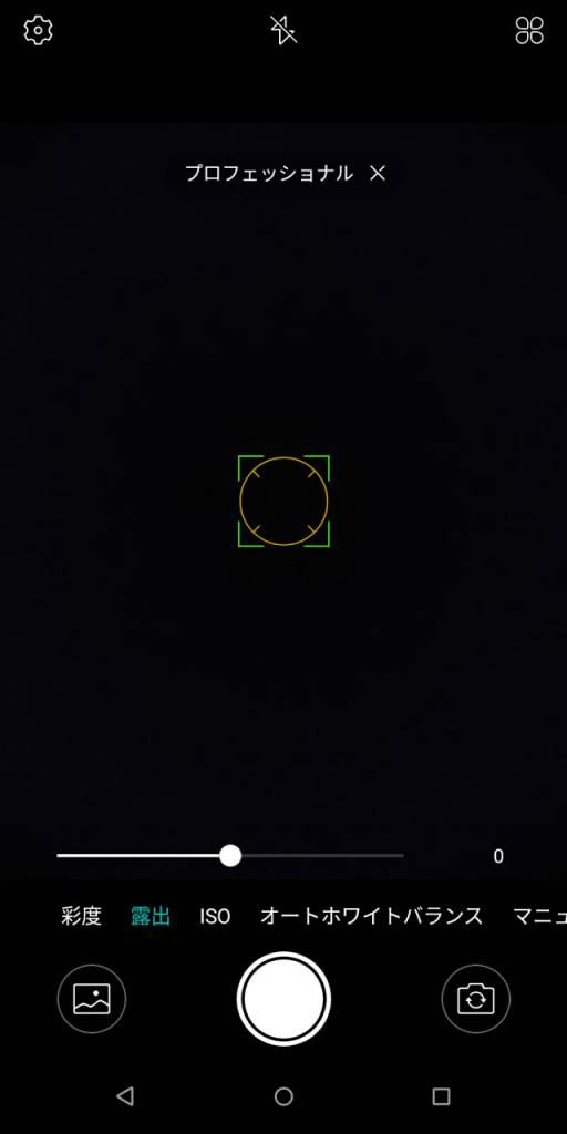 gooのスマホ g08 カメラ