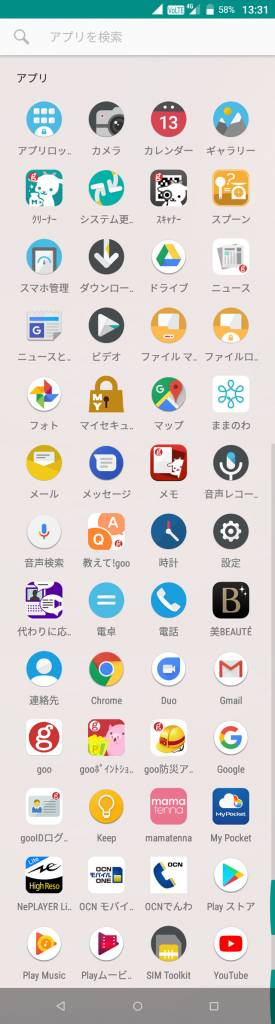 gooのスマホ g08 プリインストールアプリ