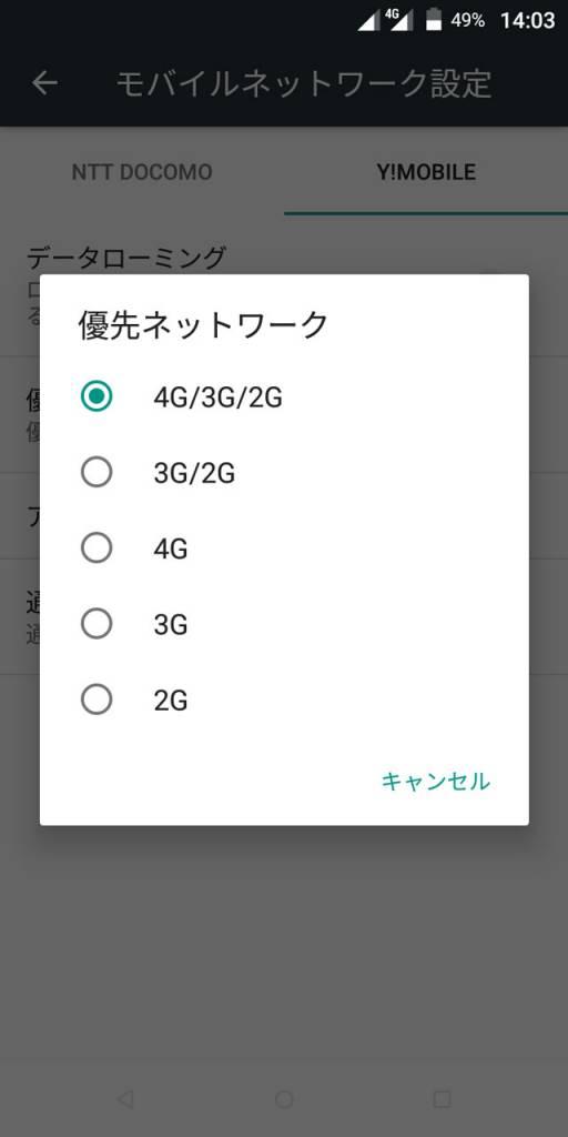 gooのスマホ g08 ネットワーク