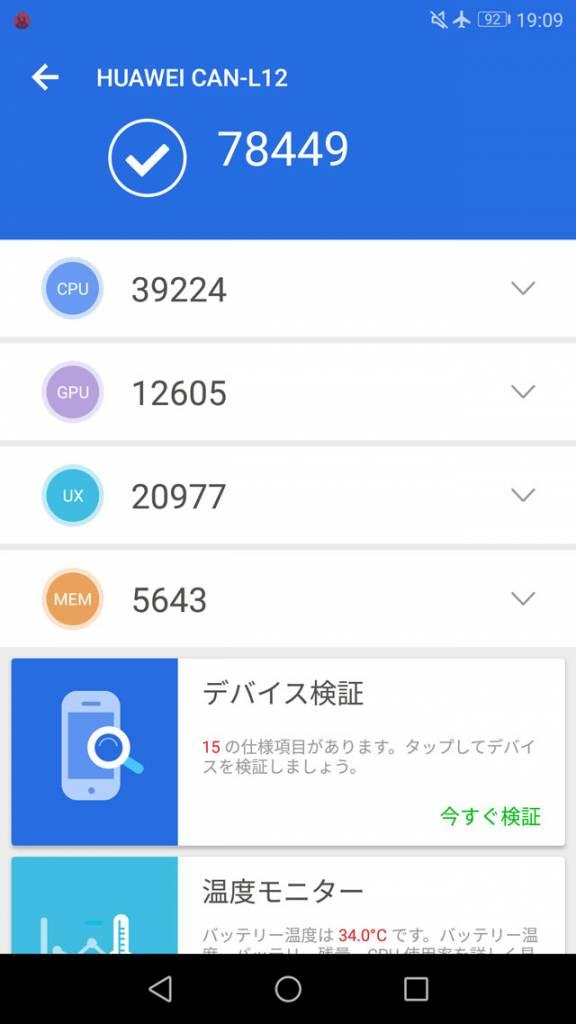 Huawei nova ベンチマーク