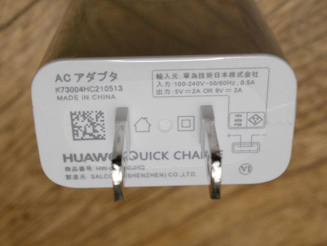 Huawei nova 2 ACアダプター