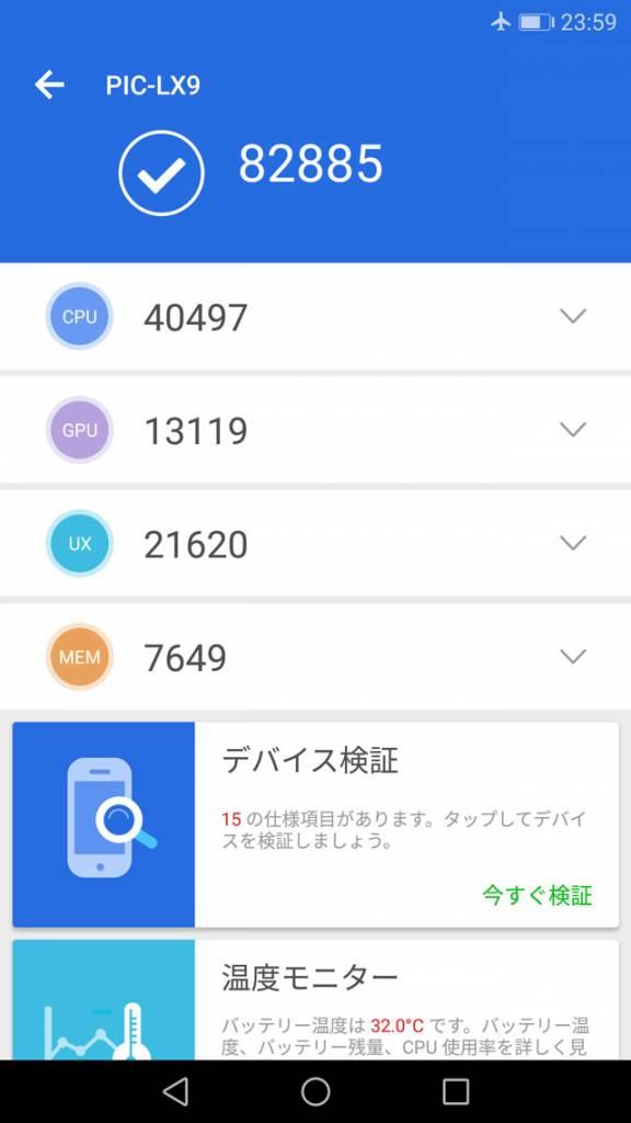 Huawei nova 2 ベンチマーク