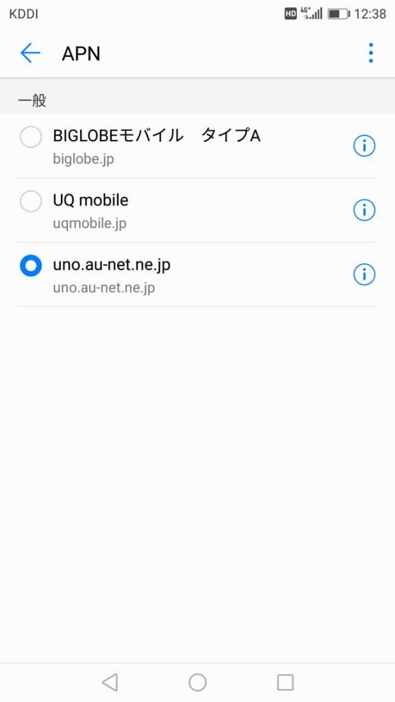 Huawei nova 2 ネットワーク