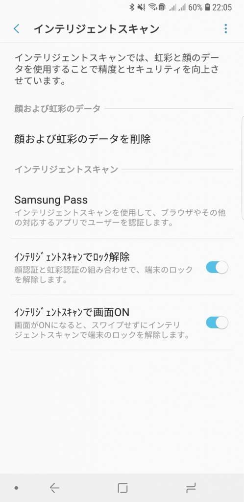 Galaxy S9+ ソフトウェア