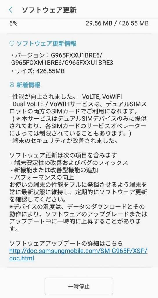 Galaxy S9+ アップデート