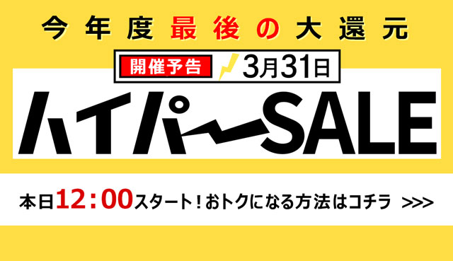 ひかりTVショッピングのハイパーSALE