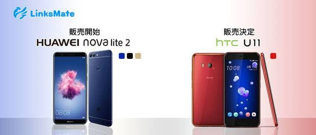 LinksMate HTC U11 Huawei nova Lite 2