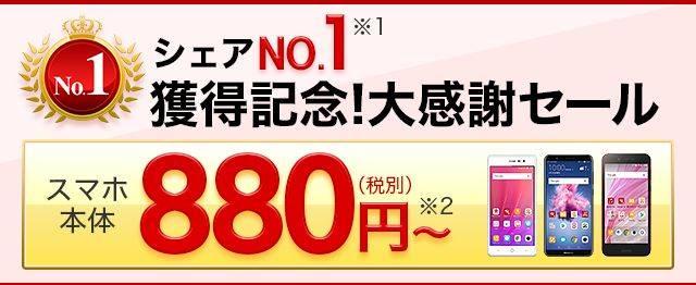 シェアNo.1獲得記念! 大感謝セール