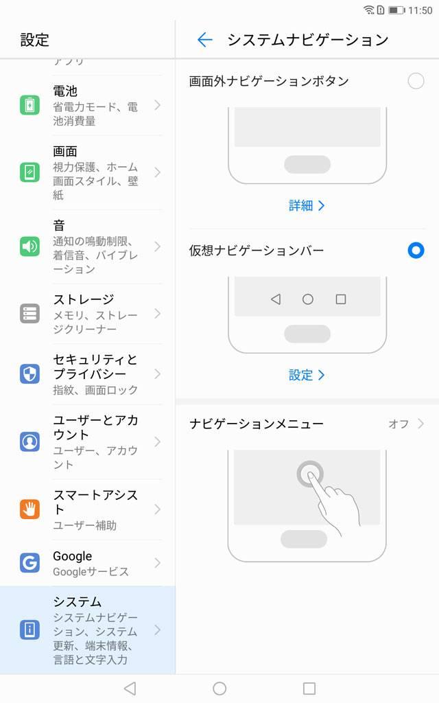 Huawei MediaPad M5 メモリー