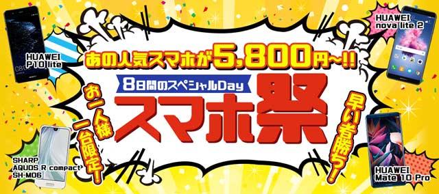 SIM通 8日間のスペシャルDay スマホ祭