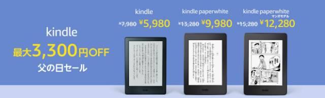 Kindle 最大3,300円OFF 父の日セール
