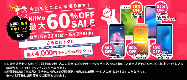 NifMo 最大60%OFFセール