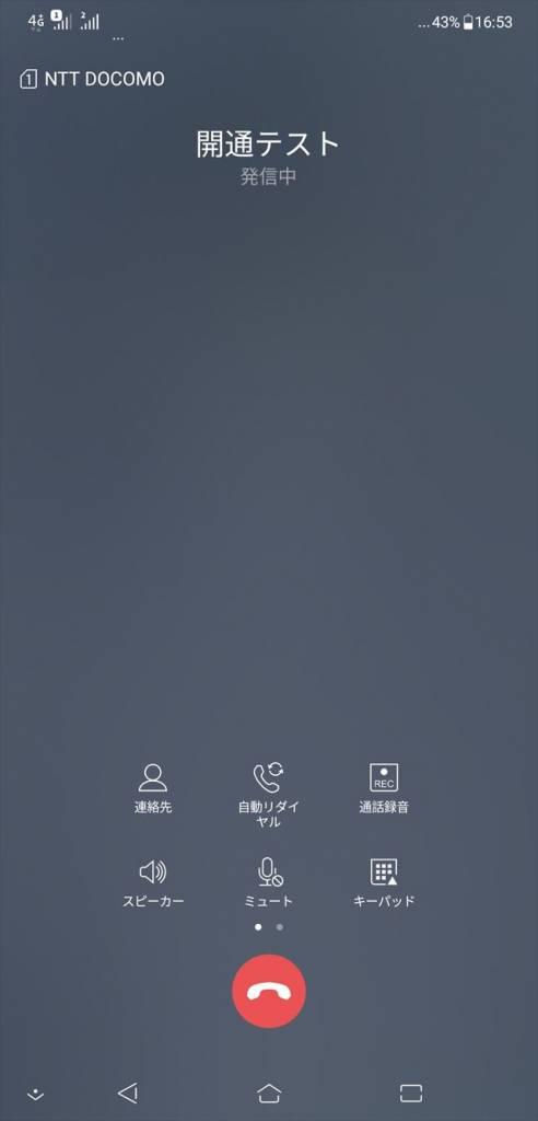 ZenFone 5Z ネットワーク