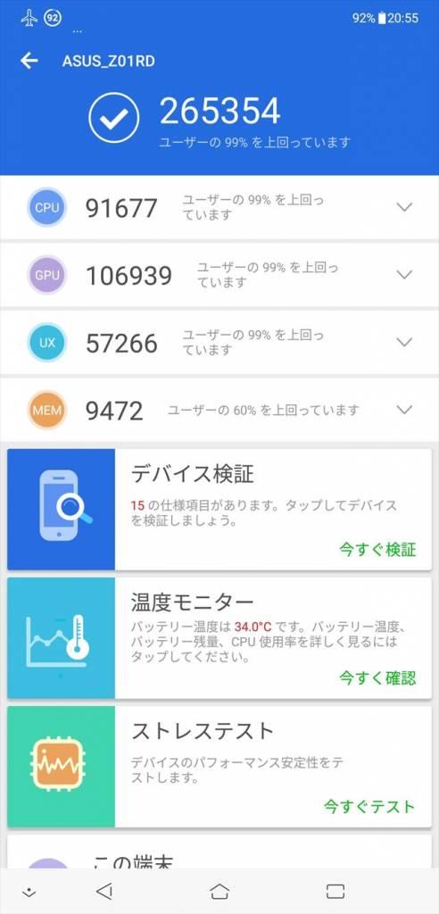 ZenFone 5Z ベンチマーク