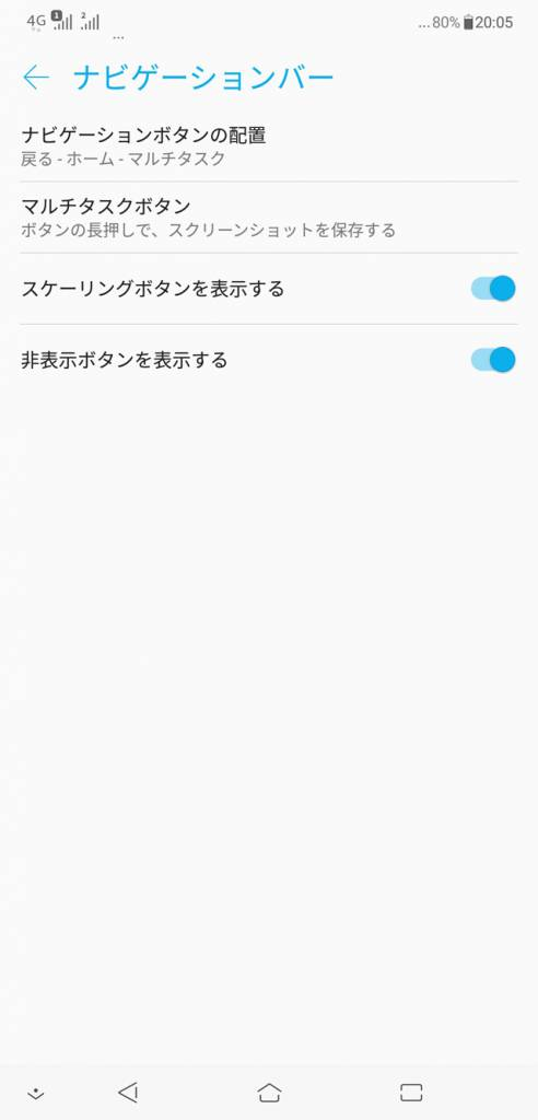 ZenFone 5Z ソフトウェア