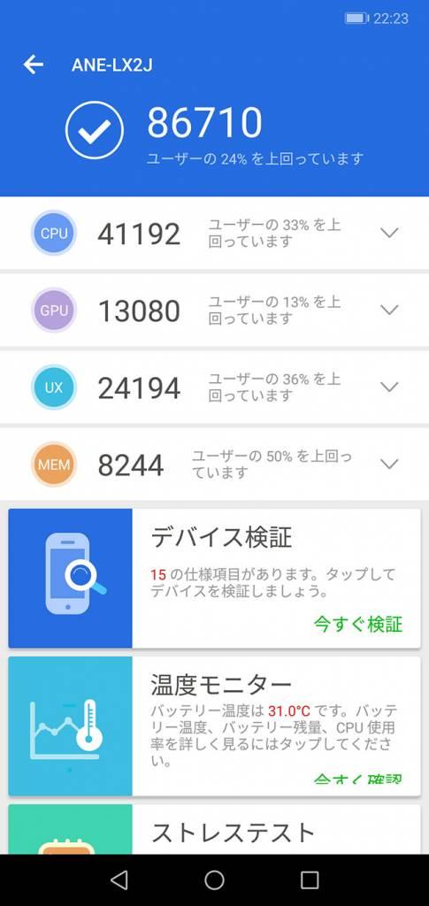 Huawei P20 Lite ベンチマーク