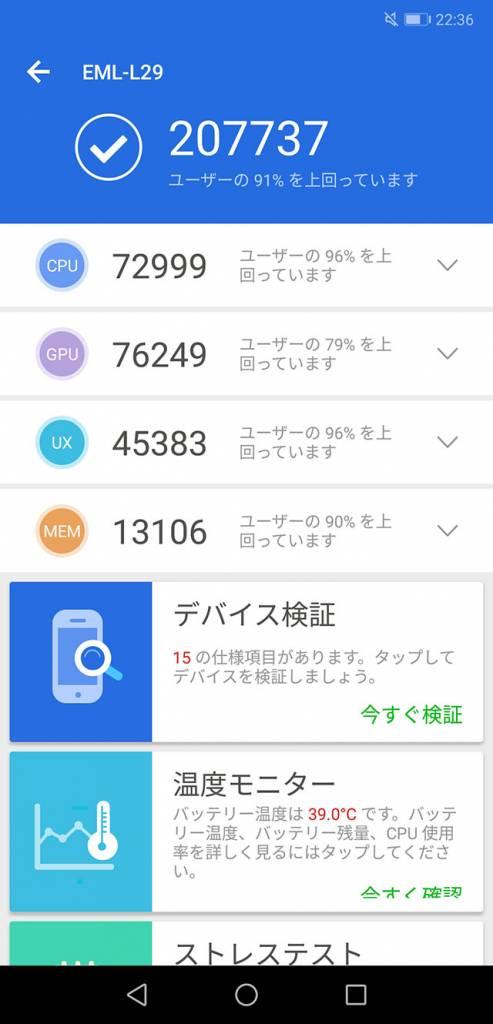 Huawei P20 ベンチマーク