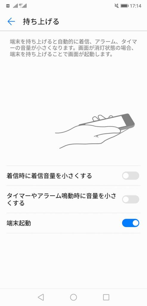 Huawei P20 おすすめの初期設定