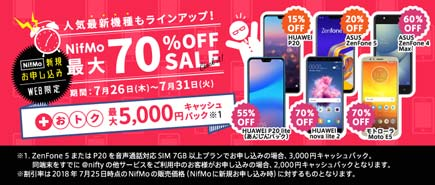 NifMo 最大70%OFFセール