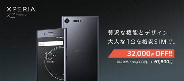 Xperia XZ Premium(G8188) セール