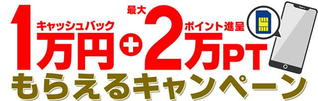 OCN モバイル ONE×ひかりTVショッピング キャンペーン
