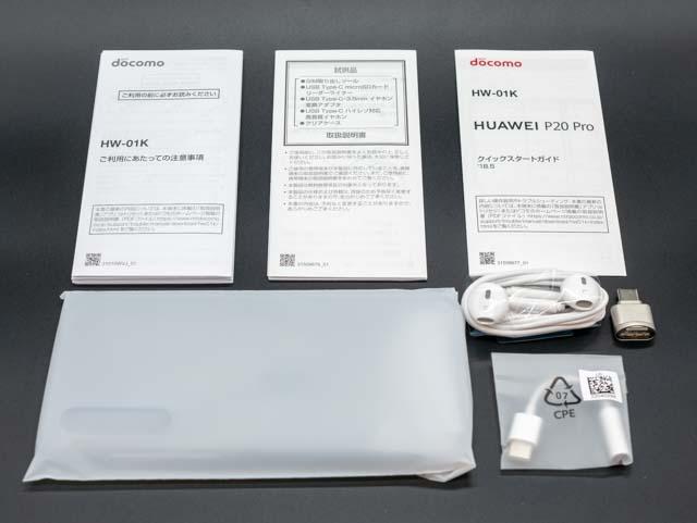 Huawei P20 Pro HW-01K 付属品
