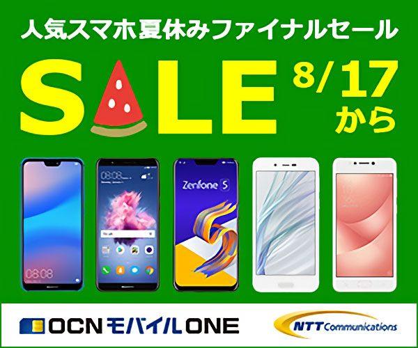 OCN モバイル ONE 人気スマホ夏休みファイナルセール