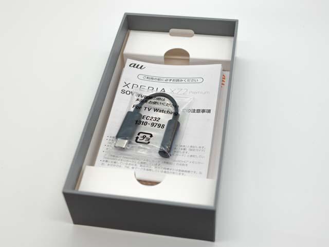 Xperia XZ2 Premium SOV38 パッケージ